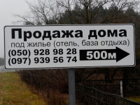 Изготовление и установка дорожного знака